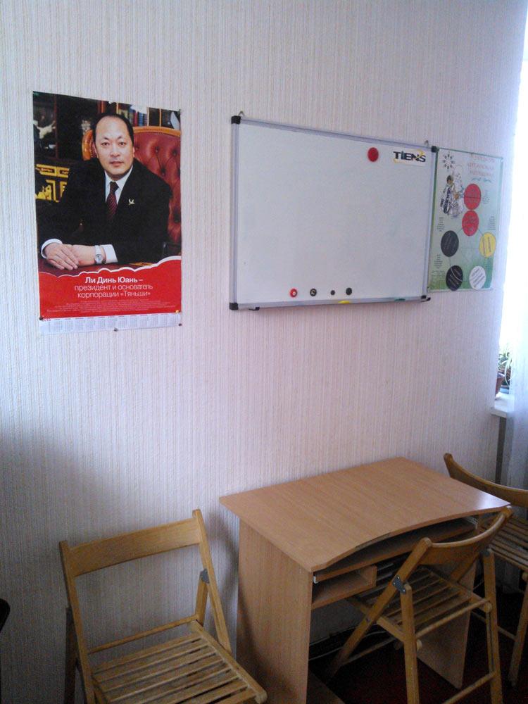 Агентский офис Тиенс-Тяньши в Киеве фото 7