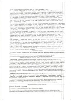 Гигиеническое заключение Бады (часть 1 доп) фото