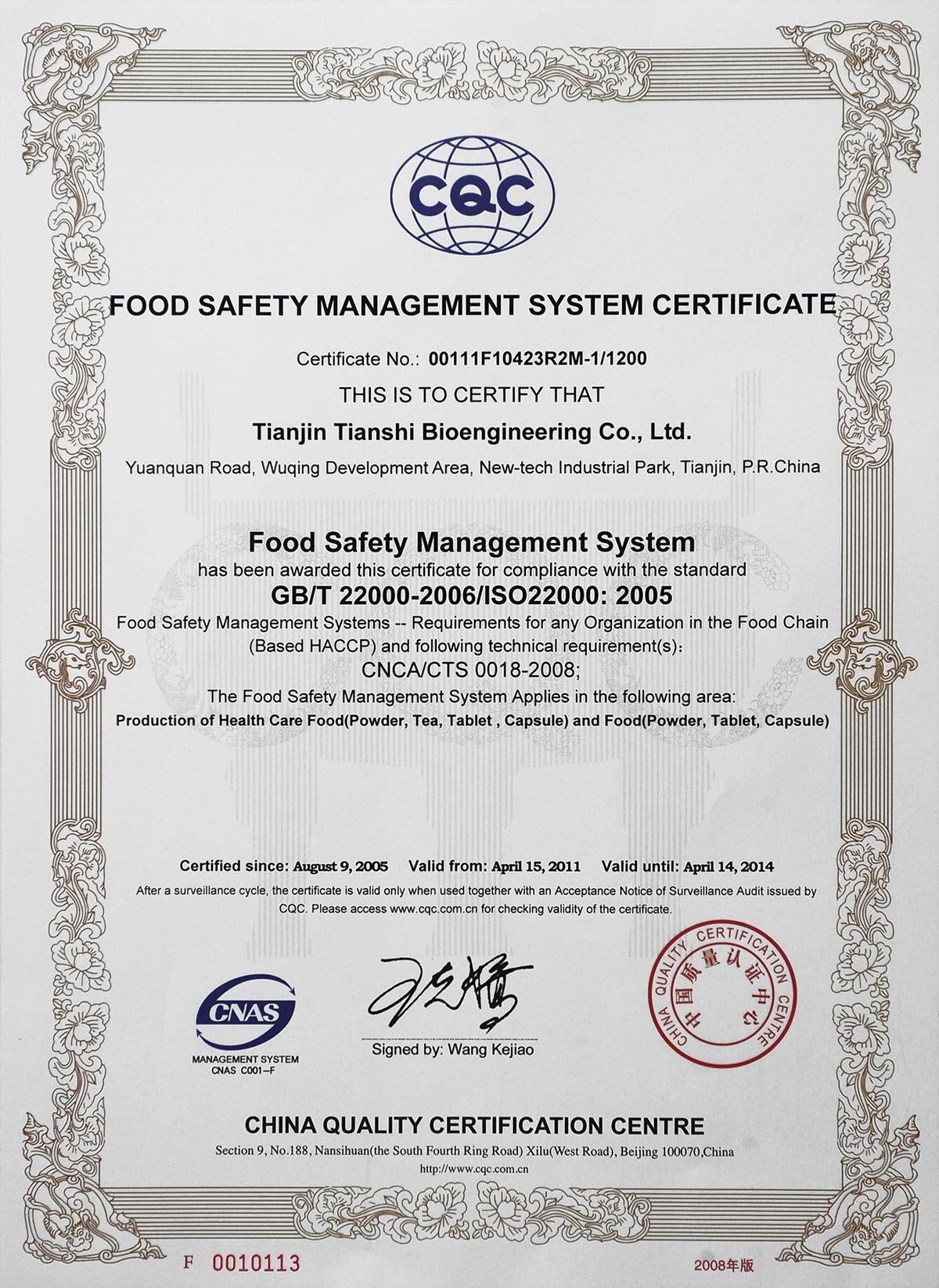 Сертификат Food safety фото 2