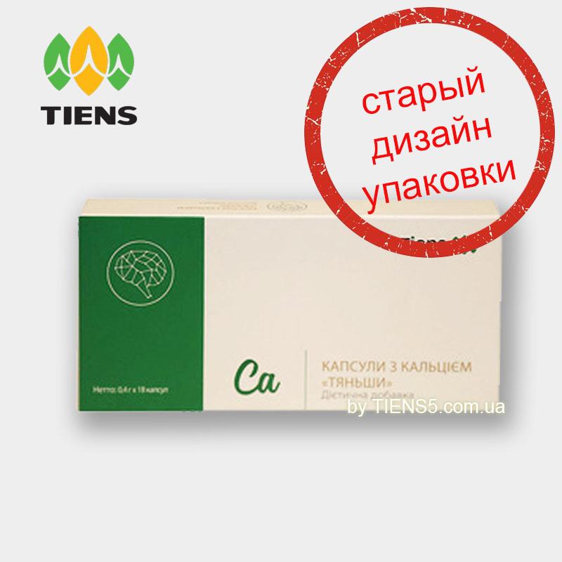 Кальций Тяньши мозговой (Calcium Capsules Tiens) фото - tiens5.com.ua