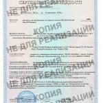 Сертификат соответствия шампунь фото