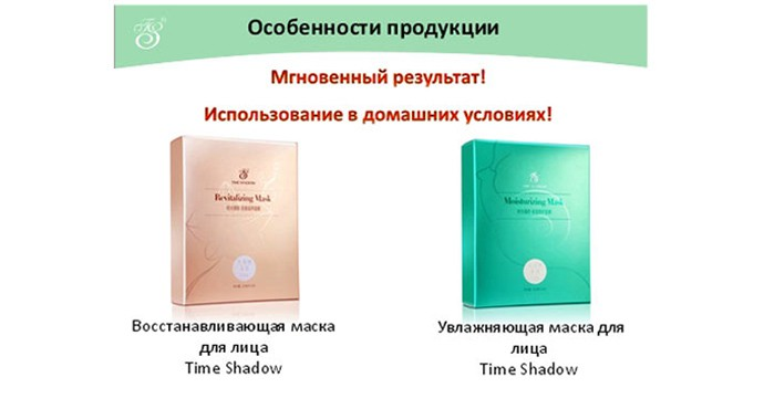 маски для лица Time Shadow фото