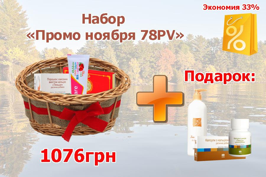 НАБОР # 1 «Промо ноября 78PV» | Промоушен Тяньши Украина фото
