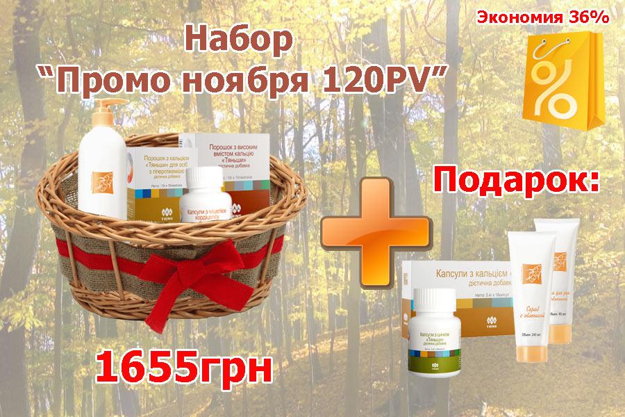 НАБОР # 2 «Промо ноября 120PV»   Промоушен Тяньши Украина фото
