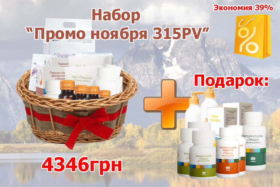 НАБОР # 3 «Промо ноября 315PV» | Промоушен Тяньши Украина -фото