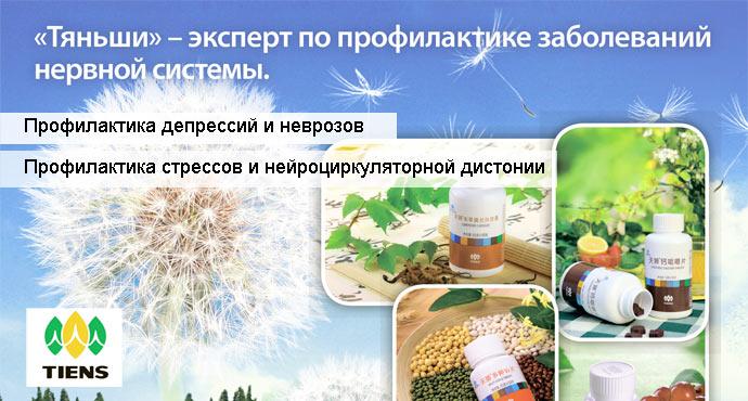 Программа Тяньши «Профилактика заболеваний нервной системы» фото