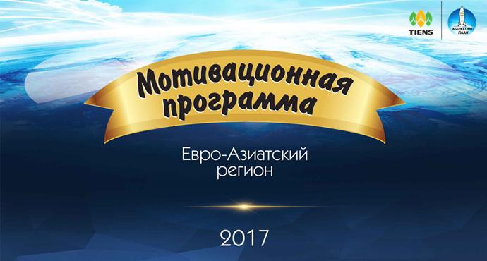 Мотивационная программа Tiens для Евро-Азиатского региона на 2017 год