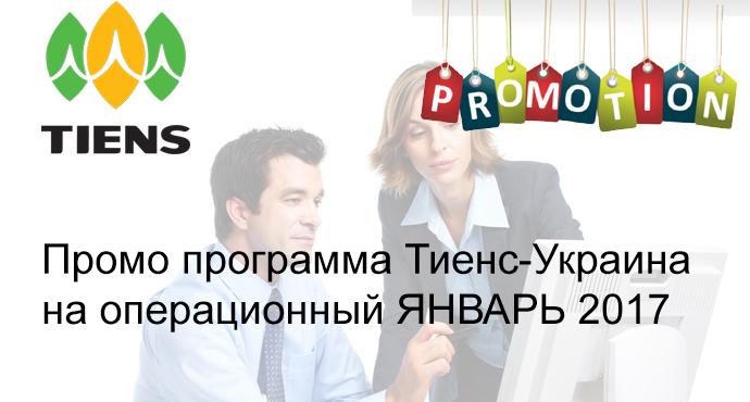 Промо программа Тяньши-Украина ЯНВАРЬ 2017 фото