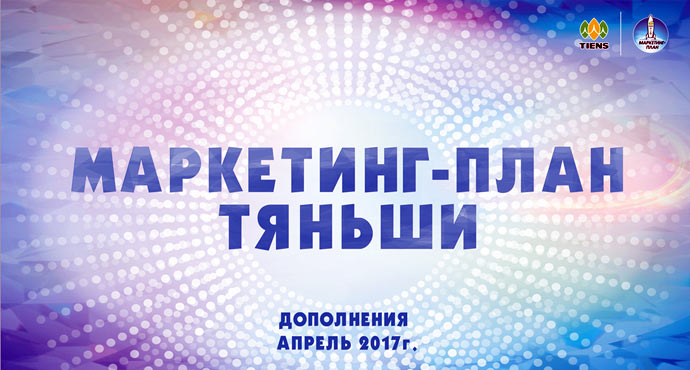 Дополнения к маркетинг-плану Тяньши-Украина на 2017г. фото