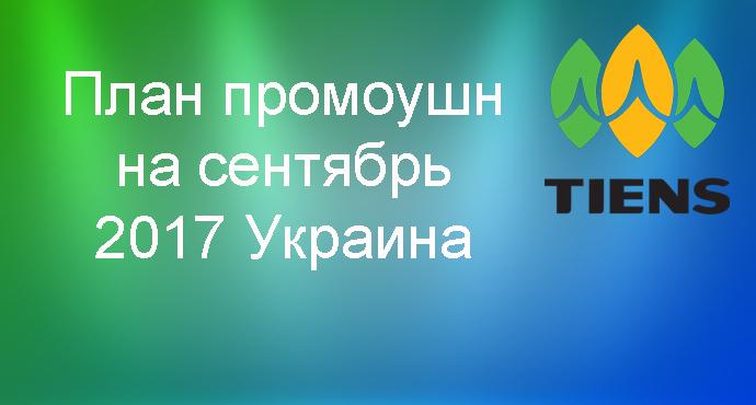 План промоушн Тяньши (Тиенс) на сентябрь 2017_Украина