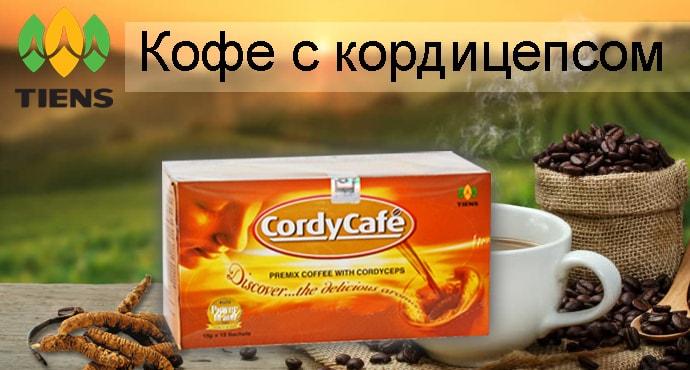 CordyCafe TIENS капучино с кордицепсом Кордикофе «Тяньши» фото