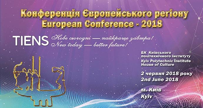 Europian-Conference-Tiens-in-Kiyv-2018 фото