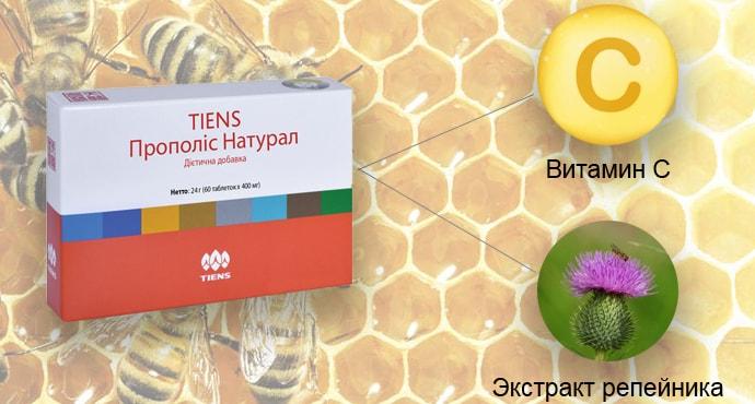 Прополис Тяньши с витамином С и экстрактом репейника обыкновенного - tiens5.com.ua