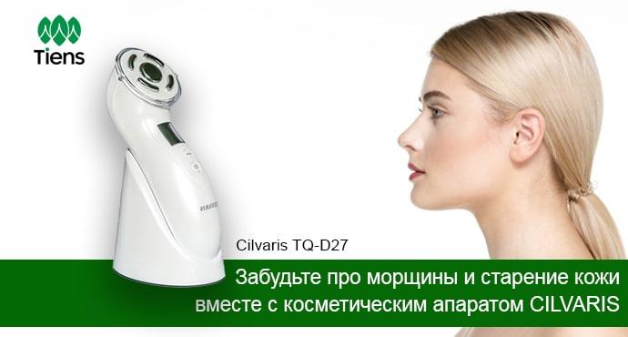 Убираем морщины на лице в домашних условиях с помощью косметического аппарата Cilvaris TQ-D27 - tiens5.com.ua