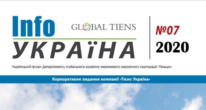 """Свежий номер корпоративного журнала """"Тиенс Украина"""" №7, 2020"""