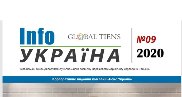 Журнал Тиєнс Украина №9, 2020