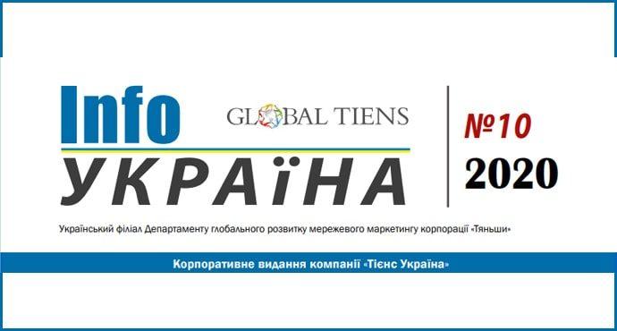 Журнал Тиєнс Украина №10, 2020