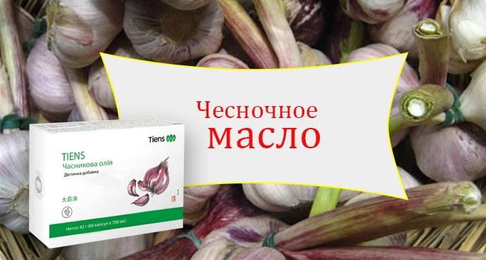 Лечебное чесночное масло - рецепты, полезные свойства, фото - tiens5.com.ua