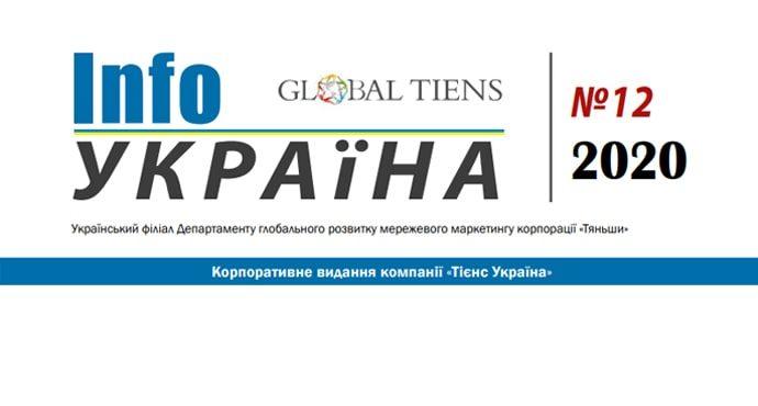 Журнал Тиєнс Украина №12, 2020
