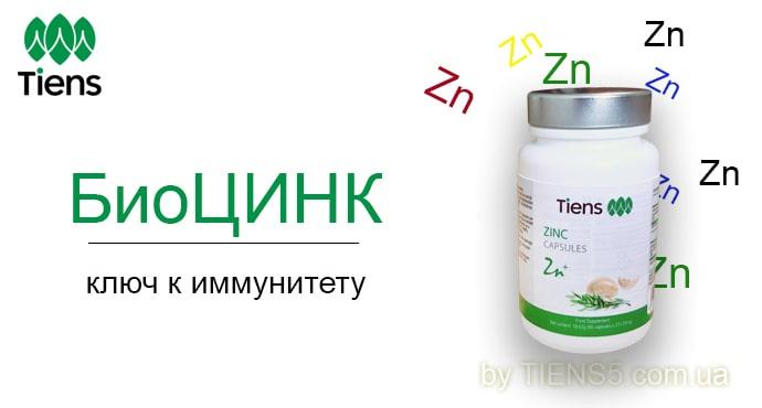 ТОП-12 полезных свойств био-цинка фото- tiens5.com.ua