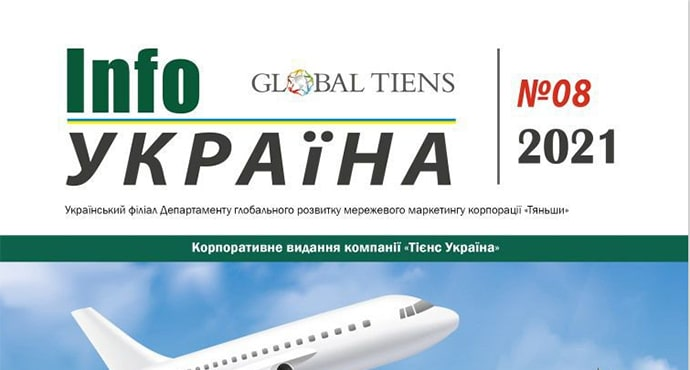 Журнал Тиєнс Украина №08, 2021