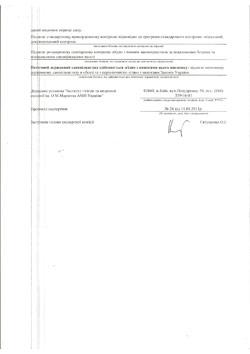 Гигиеническое заключение Бады (часть 1 доп 2) фото