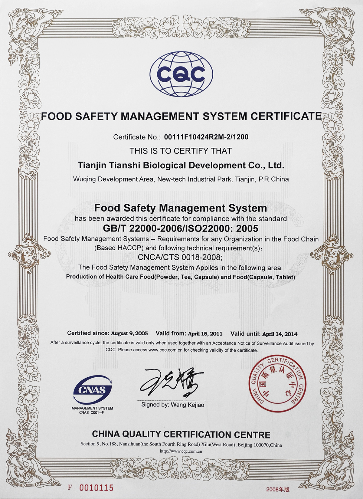 Сертификат Food safety фото