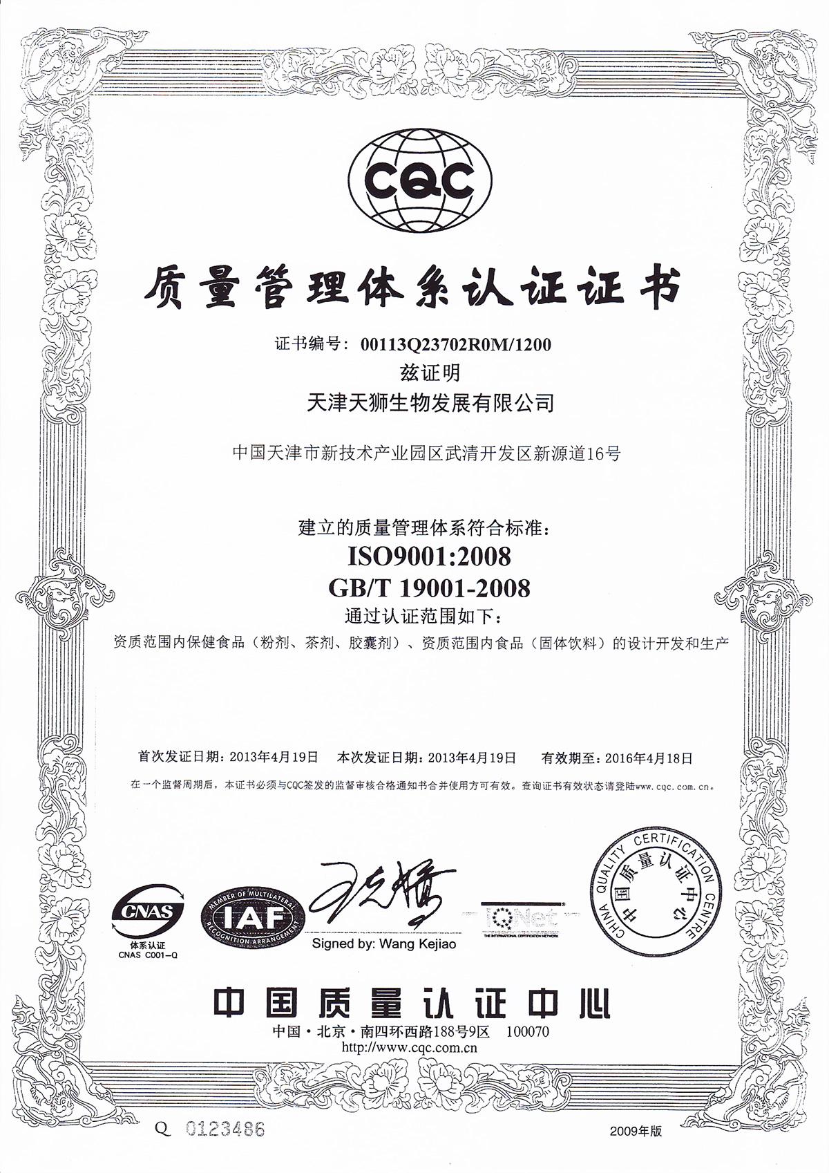 Сертификат 9001-2 фото