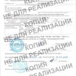 Декларация соответствия. Массажный пояс «TL-2001B» фото