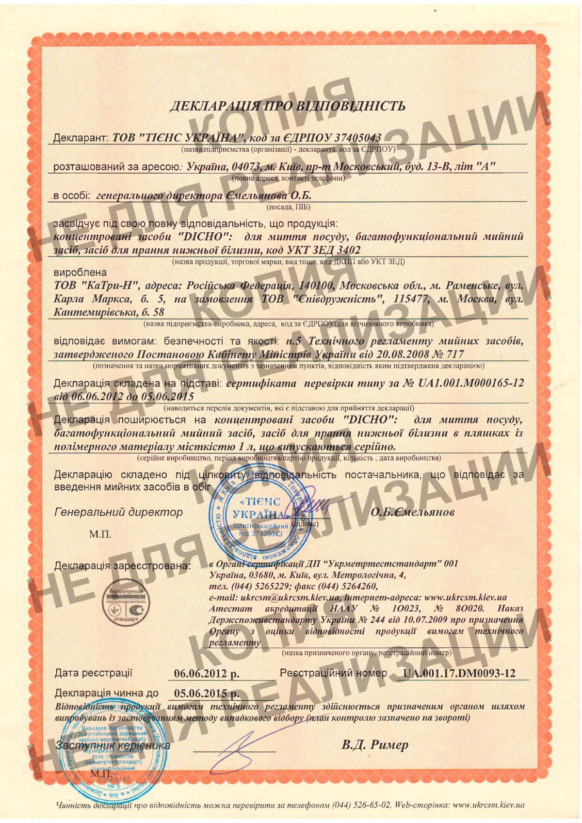 Декларация о соответствии техническому регламенту фото