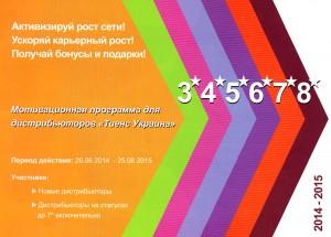 Мотивационная программа для дистрибьюторов «Тиенс Украина» slide 1