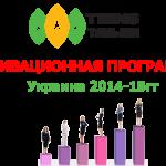 Мотивационная программа Украина 2014-15 фото-1