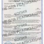 Сертификат соответствия (Диетические добавки) фото