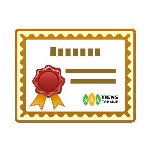 Сертификата на продукцию Тяньши фото