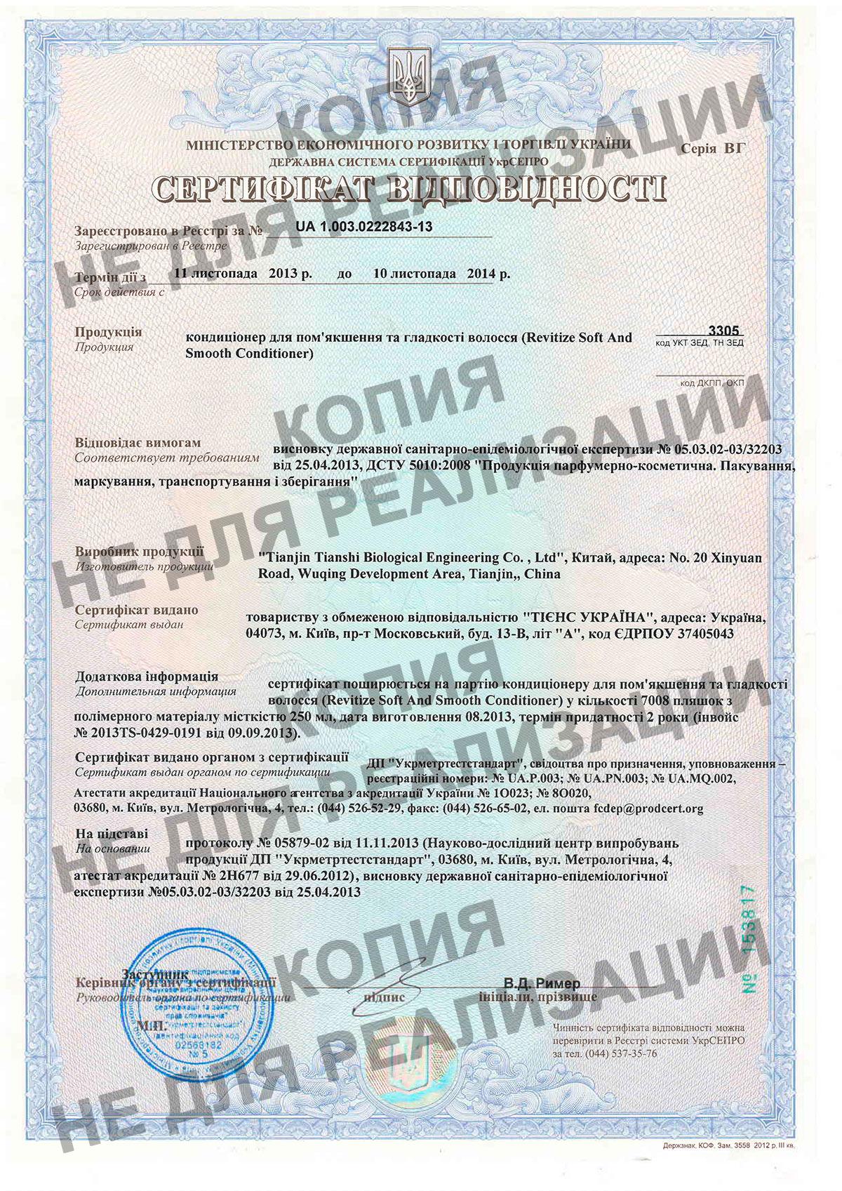 Сертификат соответствия кондиционер фото