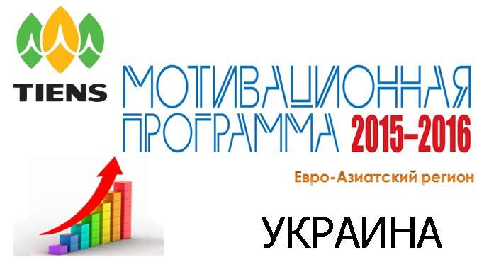 Мотивационная программа Тяньши 2015-2016 Евро-Азиатский регион Украина -фото