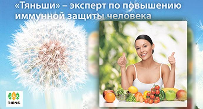 """Программа Тяньши """"Повышение иммунной защиты человека"""" фото"""