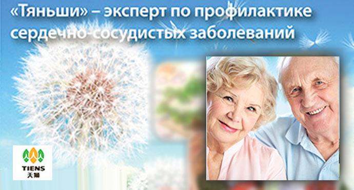 "Программа Тяньши ""Профилактика сердечно-сосудистых заболеваний"" фото"