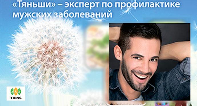 """Программа Тяньши """"Профилактика мужского здоровья"""" фото"""