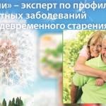 """Программа Тяньши """"возрастных заболеваний и преждевременного старения"""" фото"""