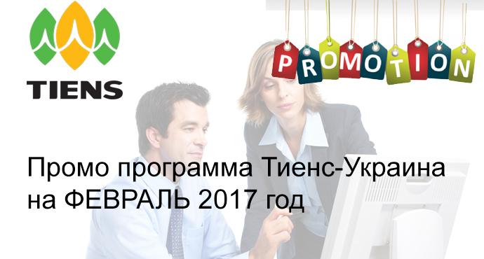 Мотивационная программа на февраль 2017 фото