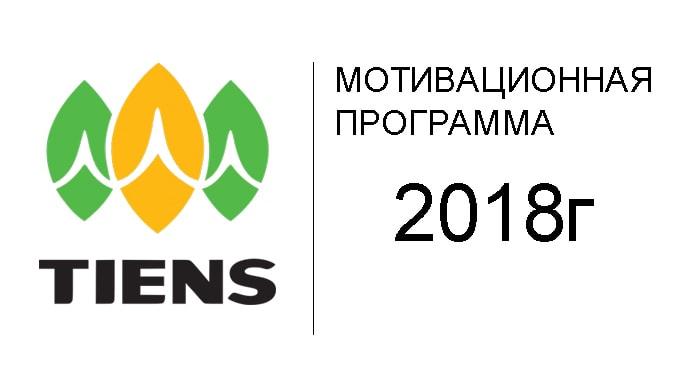 Мотивационная программа Тиенс-Украина на 2018 год - фото